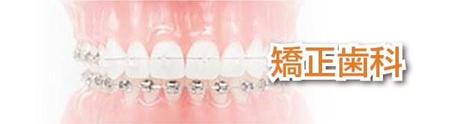 歯並びを綺麗にしたい方は