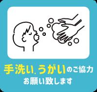 手洗い、うがいのご協力お願い致します